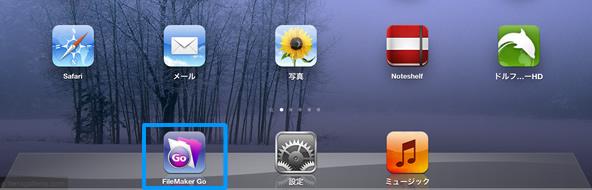 iPadでのFIleMakerGO設定