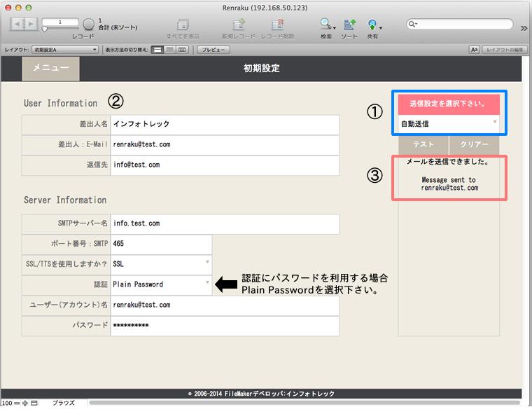社内連絡メールシステムの自動送信の為の初期設定画面