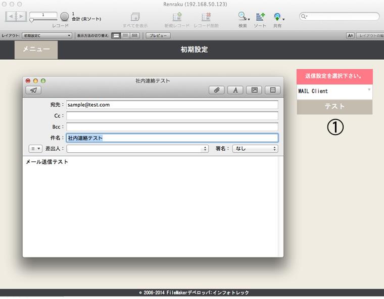 社内連絡メールシステムのメーラー送信の為の初期設定画面