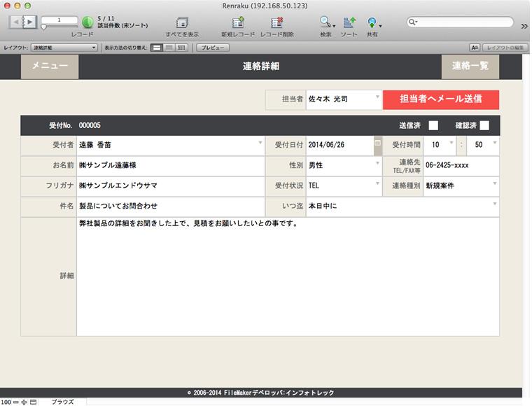 社内連絡メールシステムの連絡伝言内容入力画面画像