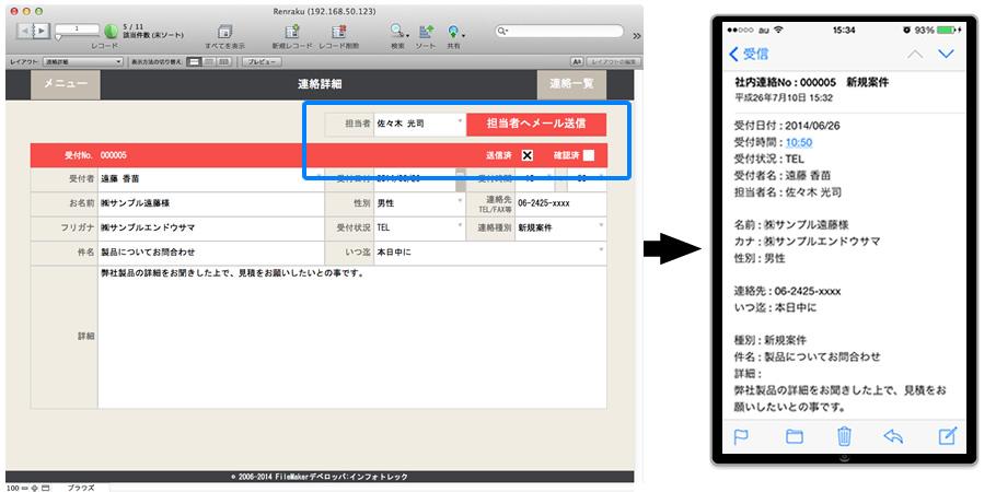 社内連絡メールシステムの送信済面画像