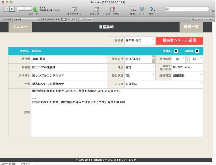 社内連絡メールシステムの確認済面画像