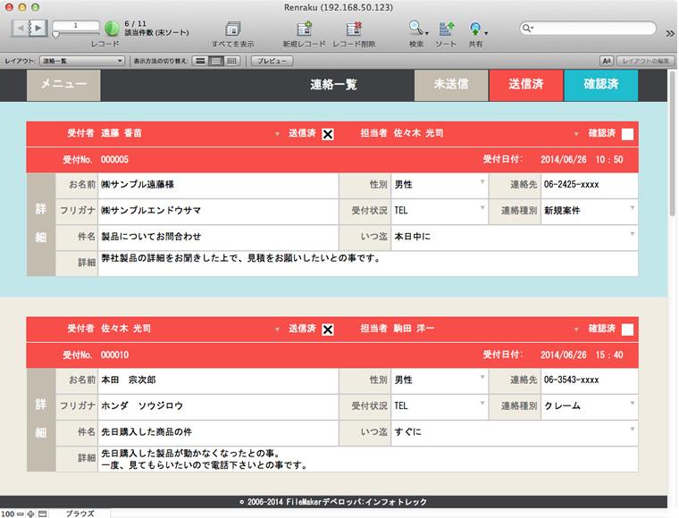 社内連絡メールシステムの送信済一覧面画像