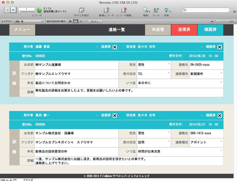 社内連絡メールシステムの確認済一覧面画像